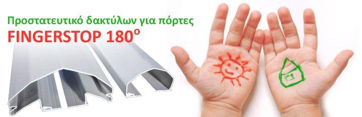 Προστατευτικά πλαστικά για ασφάλεια των χεριών στις πόρτες